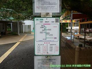 88-208香川県さぬき市