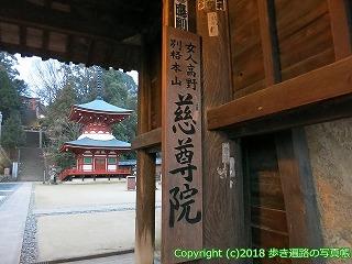 9001-025和歌山県九度山町・高野町