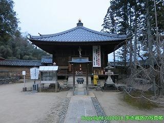 9001-029和歌山県九度山町・高野町