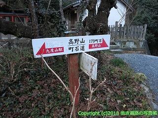 9001-038和歌山県九度山町・高野町