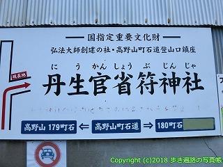9001-040和歌山県九度山町・高野町