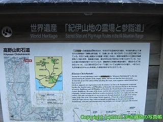 9001-044和歌山県九度山町・高野町