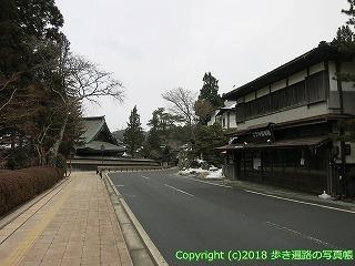 9001-605和歌山県九度山町・高野町
