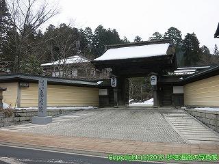 9001-611和歌山県九度山町・高野町