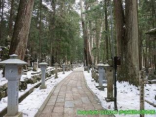 9001-631和歌山県九度山町・高野町