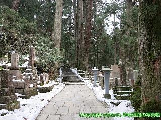 9001-632和歌山県九度山町・高野町