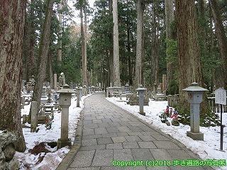 9001-639和歌山県九度山町・高野町