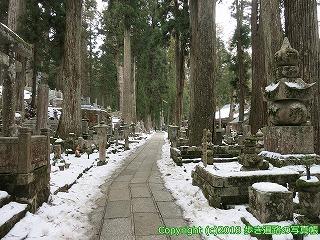 9001-643和歌山県九度山町・高野町