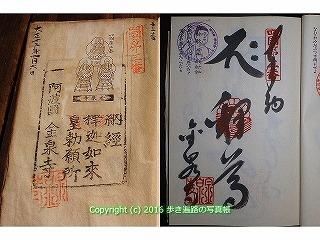 (3)金泉寺納経帳.jpg
