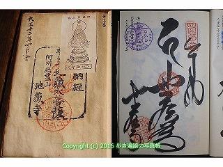 (5)地蔵寺納経帳.jpg