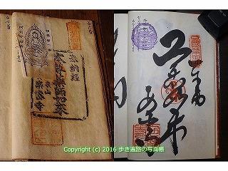 (6)安楽寺納経帳.jpg