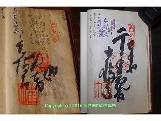 (10)切幡寺納経帳.jpg