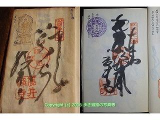 (11)藤井寺納経帳.jpg