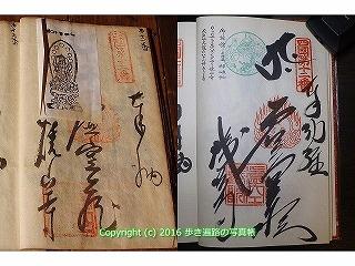 (12)焼山寺納経帳.jpg