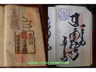 (14)常楽寺納経帳.jpg