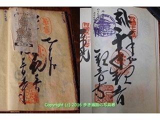 (16)観音寺納経帳.jpg