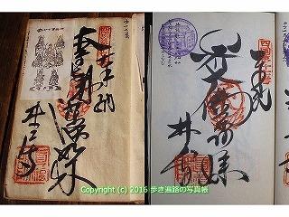 (17)井戸寺納経帳.jpg