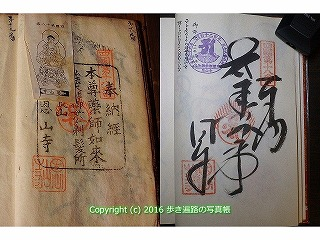(18)恩山寺納経帳.jpg