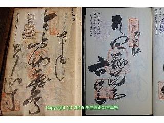 (19)立江寺納経帳.jpg