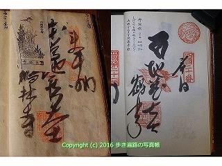 (20)鶴林寺納経帳.jpg