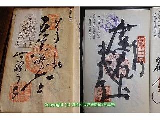 (21)太龍寺納経帳.jpg