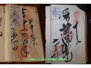 (22)平等寺納経帳.jpg