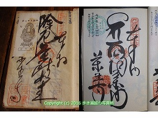 (23)薬王寺納経帳.jpg