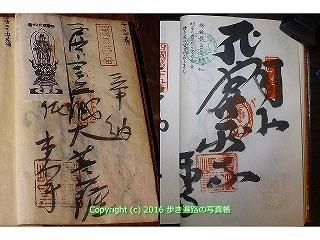 (24)最御崎寺納経帳.jpg
