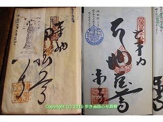 (25)津照寺納経帳.jpg