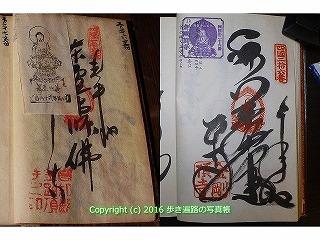 (26)金剛頂寺納経帳.jpg