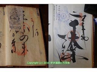 (28)大日寺納経帳.jpg
