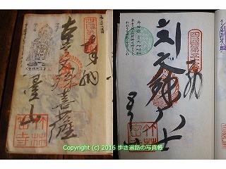 (31)竹林寺納経帳.jpg