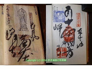 (32)禅師峰寺納経帳.jpg