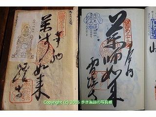 (33)雪蹊寺納経帳.jpg