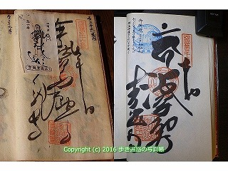 (36)青龍寺納経帳.jpg