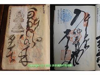 (37)岩本寺納経帳.jpg