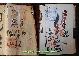 (38)金剛福寺納経帳.jpg