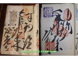 (39)延光寺納経帳.jpg