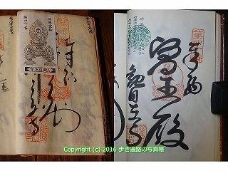 (40)観自在寺納経帳.jpg