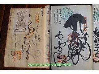 (41)龍光寺納経帳.jpg
