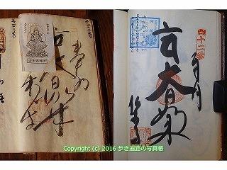 (42)仏木寺納経帳.jpg