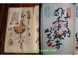 (43)明石寺納経帳.jpg