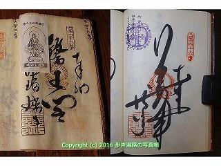 (46)浄瑠璃寺納経帳.jpg
