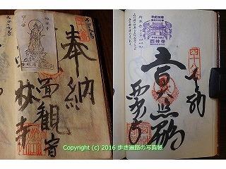 (48)西林寺納経帳.jpg