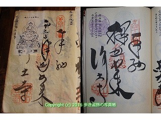 (49)浄土寺納経帳.jpg