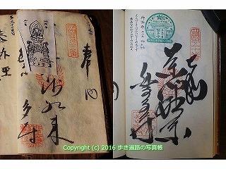 (50)繁多寺納経帳.jpg