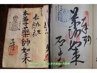 (51)石手寺納経帳.jpg
