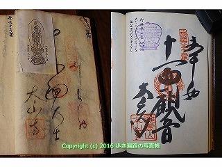 (52)太山寺納経帳.jpg