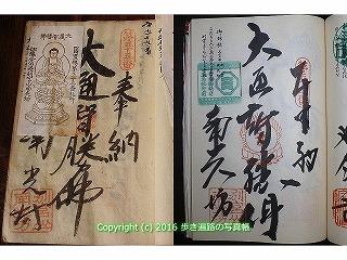 (55)南光坊納経帳.jpg