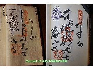 (56)泰山寺納経帳.jpg
